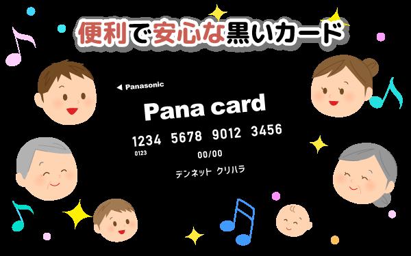 便利で安心な黒いカード