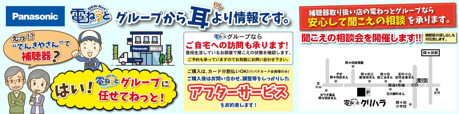1600x400_kurihara-3.jpg